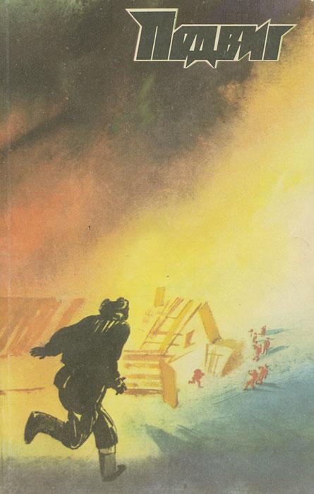 Подвиг, №3, 1986
