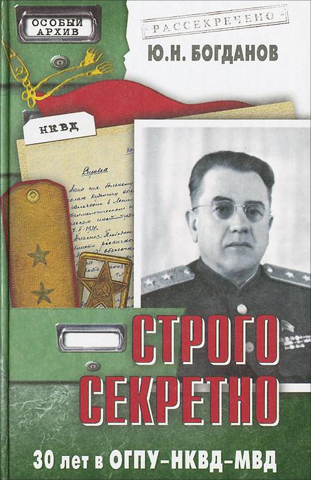 Строго секретно. 30 лет ОГПУ-НКВД-МВД