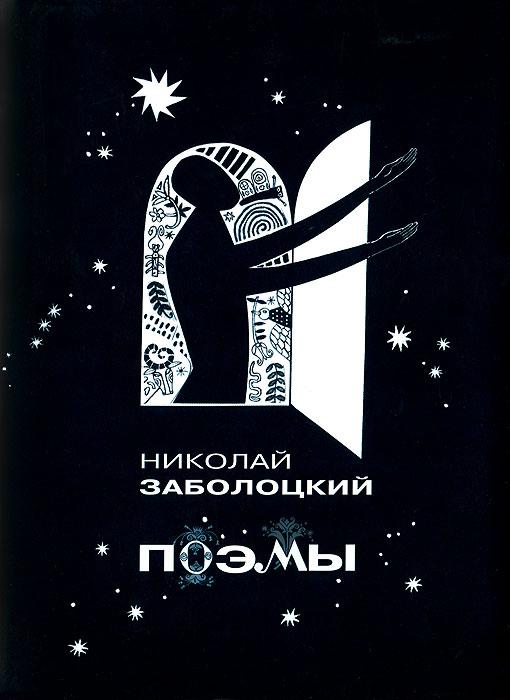 Николай Заболоцкий. Поэмы