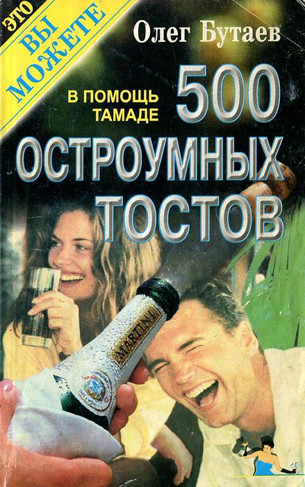 500 остроумных тостов. В помощь тамаде