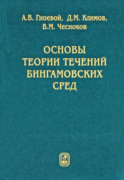 Основы теории течений бингамовских сред ( 5-9221-0566-3 )