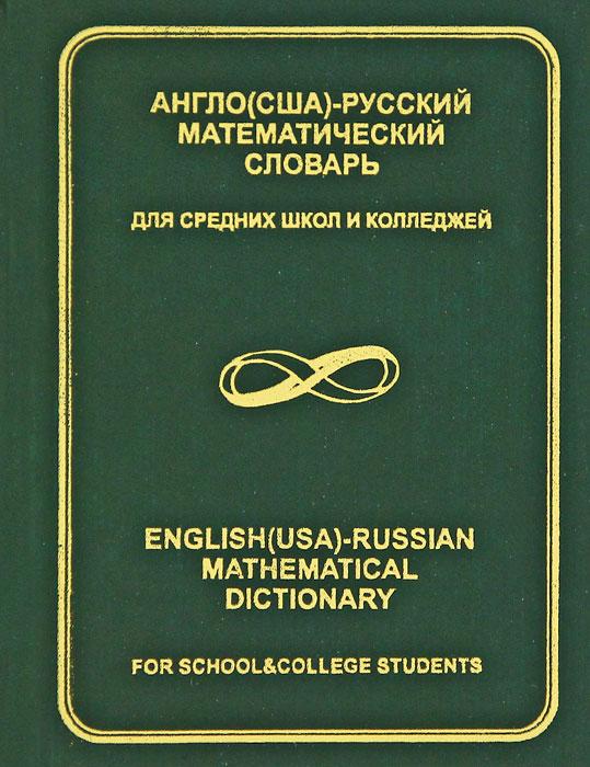 Англо (США) - русский математический словарь / English (USA) - Russian Mathematical Dictionary. В. С. Цаплин