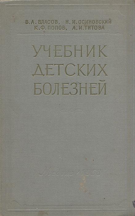 Учебник детских болезней