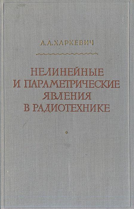 А. А. Харкевич Нелинейные и параметрические явления в радиотехнике