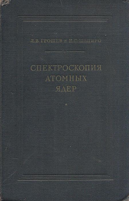 Спектроскопия атомных ядер