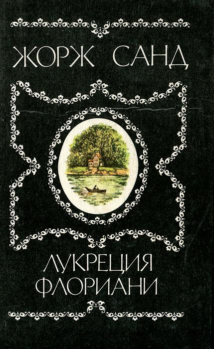 Книга Лукреция Флориани
