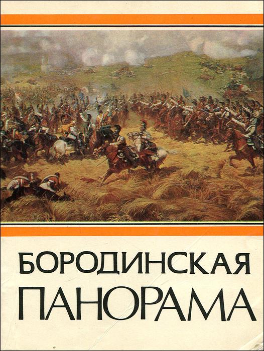 Бородинская панорама. Путеводитель