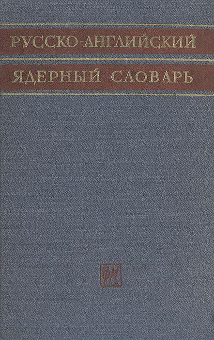Русско-английский ядерный словарь