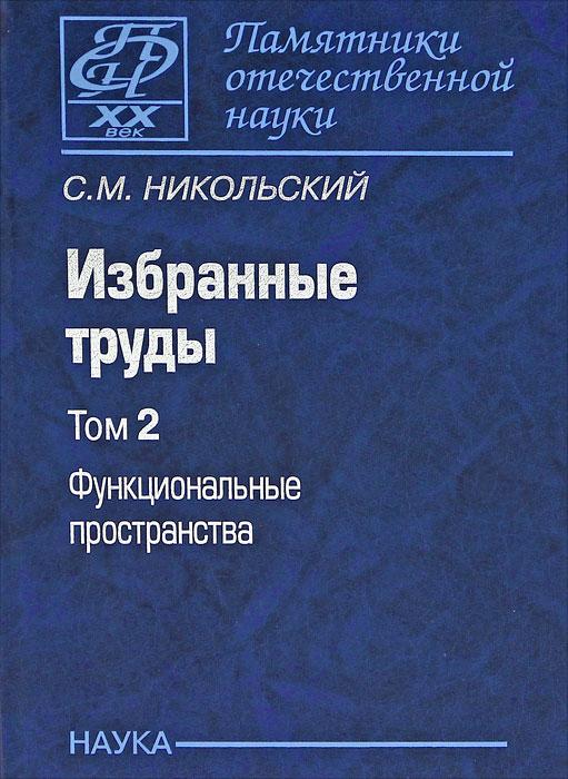 С. М. Никольский. Избранные труды. В 3 томах. Том 2. Функциональные пространства