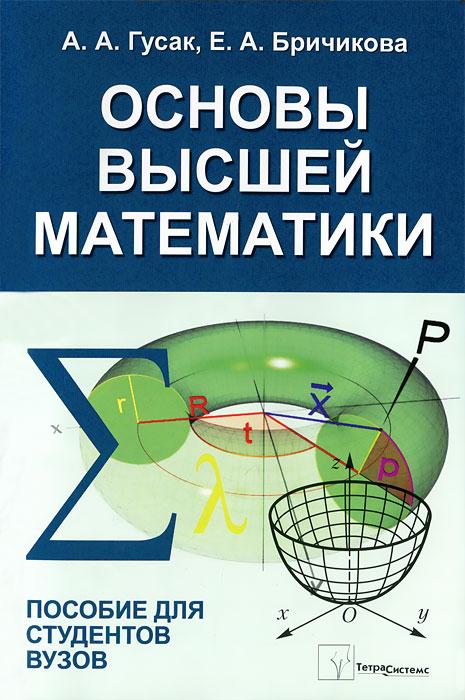 Основы высшей математики. Пособие для студентов вузов ( 978-985-536-274-7 )
