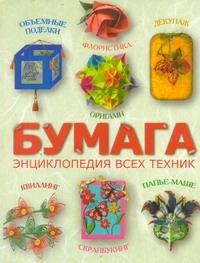 Бумага. Энциклопедия всех техник
