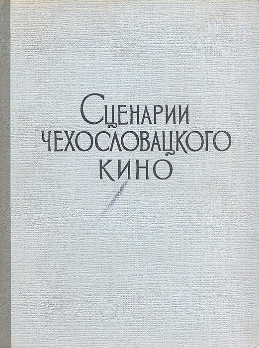 Сценарии чехословацкого кино
