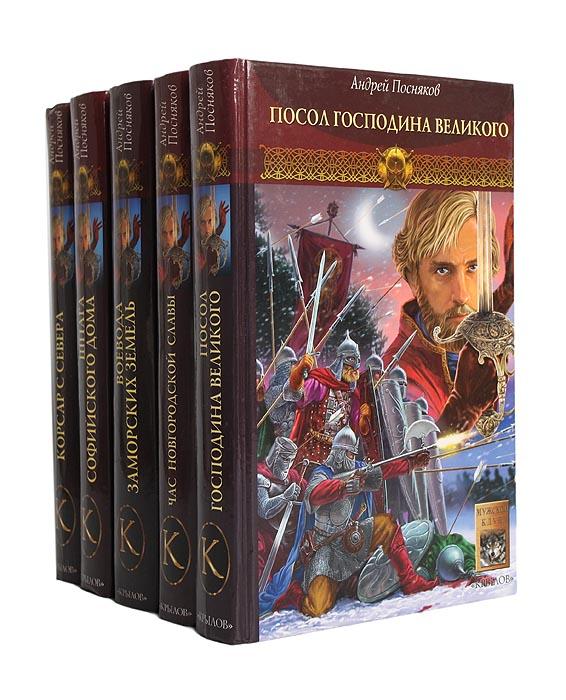 Новгородская сага (комплект из 5 книг)