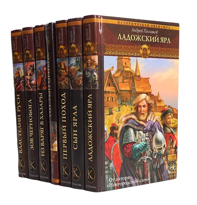 Вещий князь (комплект из 7 книг)