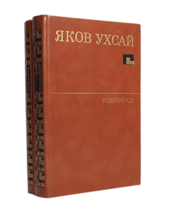 Яков Ухсай. Избранное (комплект из 2 книг)