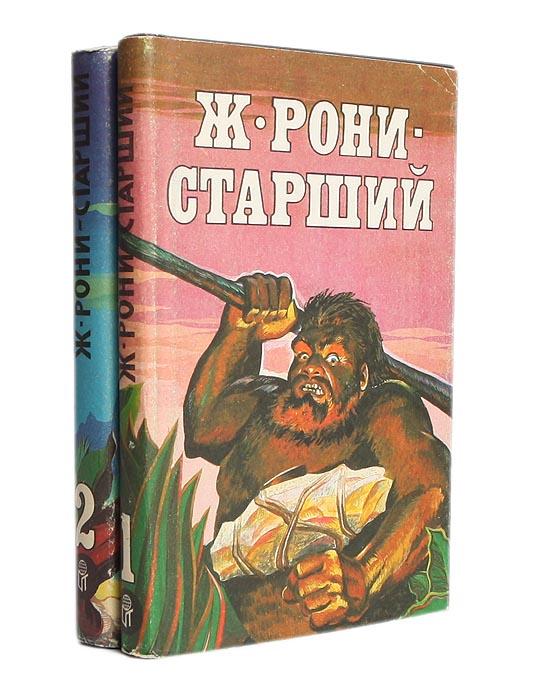 Ж. Рони-старший. Сочинения (комплект из 2 книг)