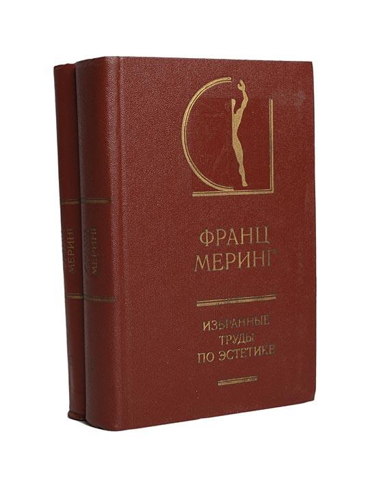 Франц Меринг. Избранные труды по эстетике (комплект из 2 книг)