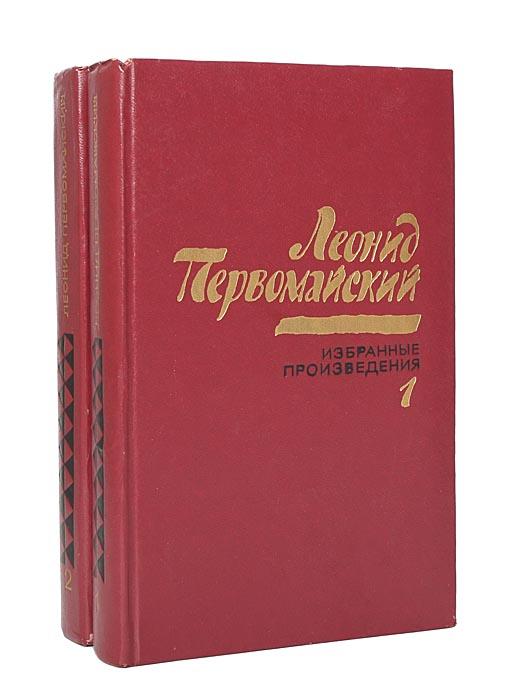 Леонид Первомайский. Избранные произведения в 2 томах (комплект)