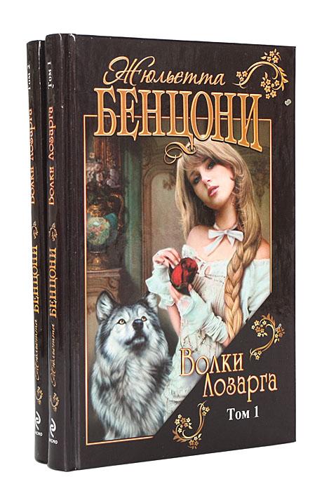 Волки Лозарга (комплект из 2 книг)