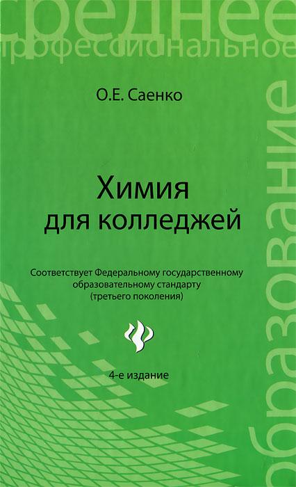 Химия для колледжей ( 978-5-222-19652-6 )