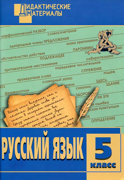 5 ответы дидактические федосеева русский язык материалы класс решебник