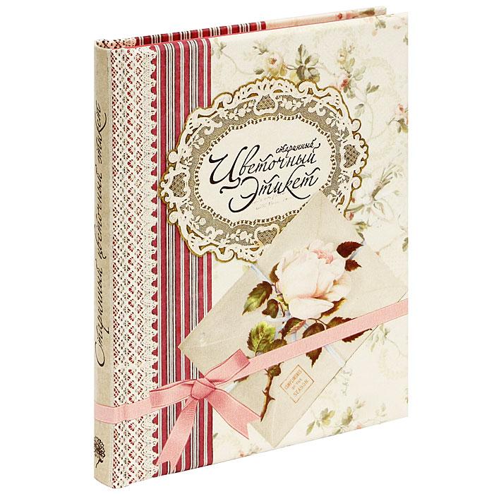 Старинный цветочный этикет (эксклюзивное подарочное издание) Корешок книги украшен блинтовым тиснением.