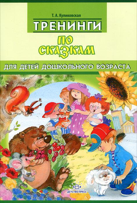 Тренинги по сказкам для детей дошкольного возраста