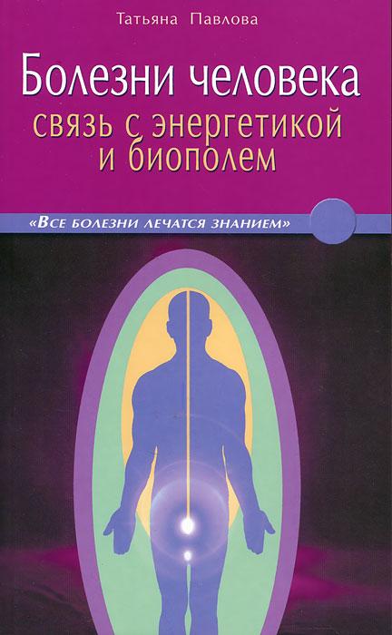 Болезни человека. Связь с энергетикой и биополем ( 978-5-88503-693-1 )