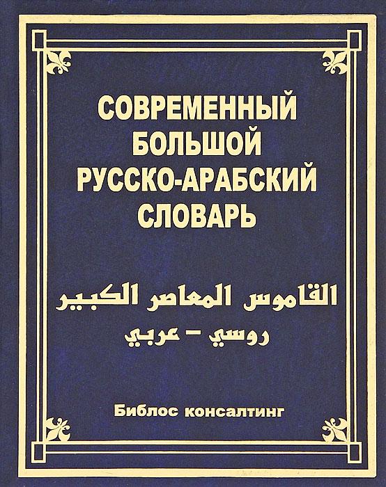 Современный большой русско-арабский словарь