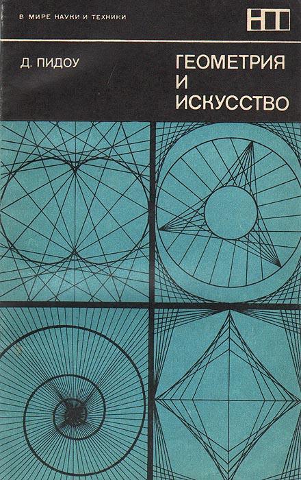 Геометрия и искусство