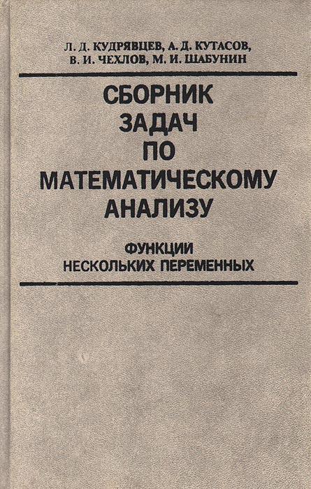 Кудрявцев математический анализ 3 том задачник