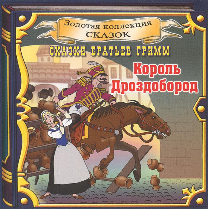 Король Дроздобород (аудиокнига CD)12296407Братья Гримм - одни из самых известных сказочников, которые посвятили свою жизнь сбору сказок и легенд. Их сказки знают и любят и дети, и взрослые. Сохраняя сказочные сюжеты в первозданном виде, композицию, особенности речи героев, братья в то же время нашли тот своеобразный стиль, отличающийся проникновенностью и простотой, благодаря которому эти сказки распространились и полюбились читателям по всему миру.
