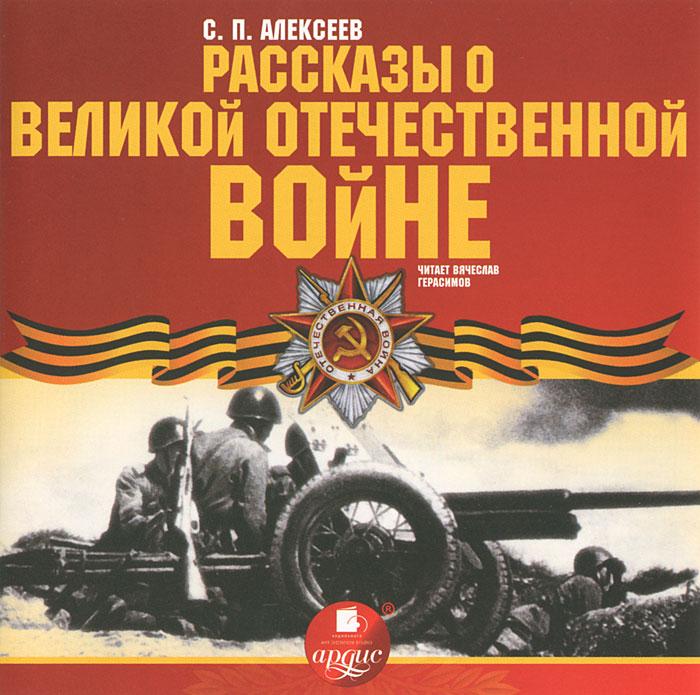 Рассказы о Великой Отечественной войне (аудиокнига MP3)