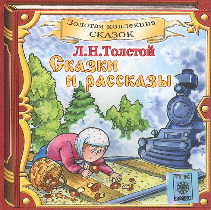 Л. Н. Толстой. Сказки и рассказы (аудиокнига CD)