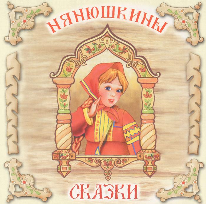 Нянюшкины сказки (аудиокнига CD)
