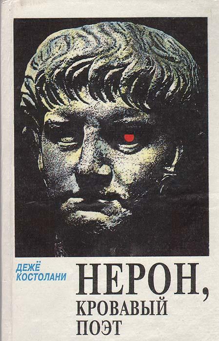 Нерон, кровавый поэт