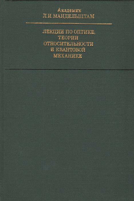 Лекции по оптике, теории относительности и квантовой механике