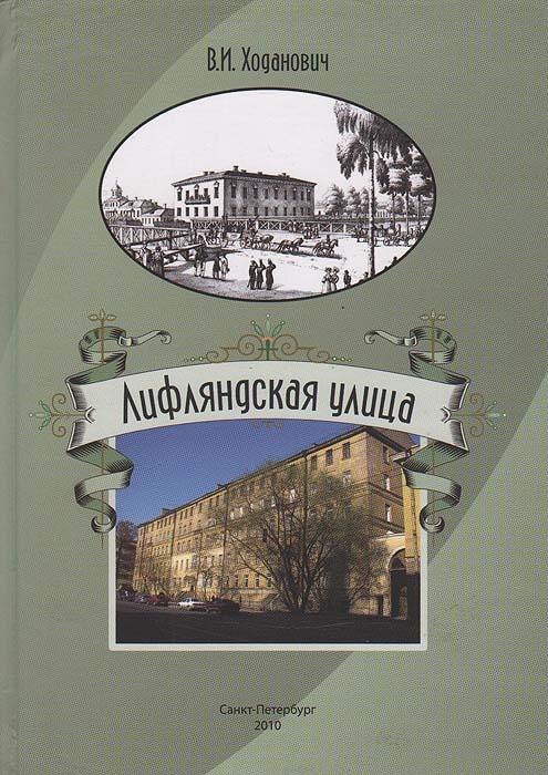 Лифляндская улица: из истории деловой, культурной жизни и быта Санкт-Петербурга в XVIII - XX веках