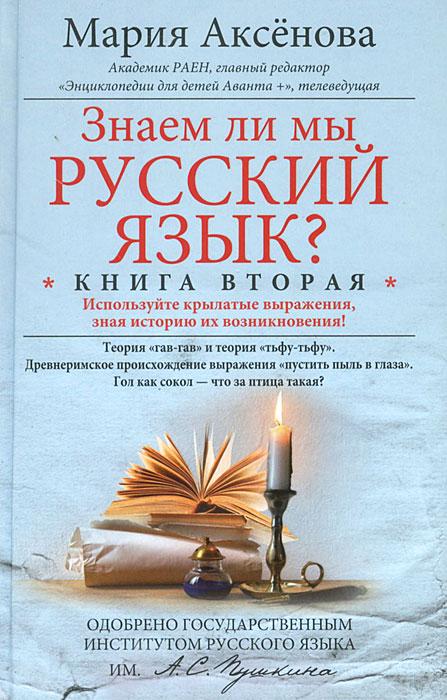 Знаем ли мы русский язык? Книга 2