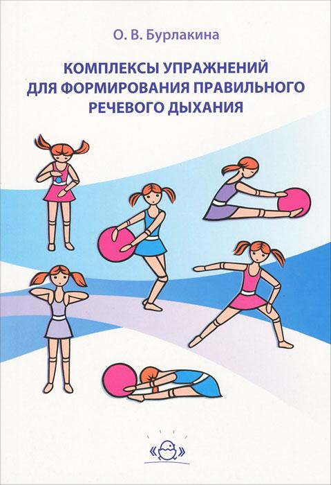 Комплексы упражнений для формирования правильного речевого дыхания ( 978-5-89814-745-7 )