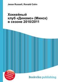 Хоккейный клуб «Динамо» (Минск) в сезоне 2010/2011