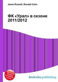 ФК «Урал» в сезоне 2011/2012