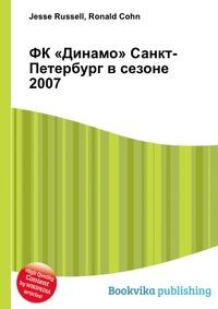 ФК «Динамо» Санкт-Петербург в сезоне 2007