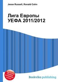 Лига Европы УЕФА 2011/2012