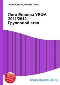 Лига Европы УЕФА 2011/2012. Групповой этап