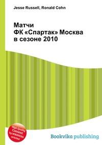 Матчи ФК «Спартак» Москва в сезоне 2010