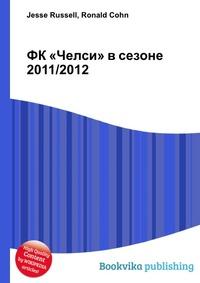 ФК «Челси» в сезоне 2011/2012