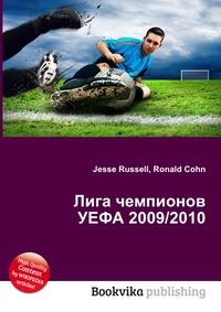 Лига чемпионов УЕФА 2009/2010