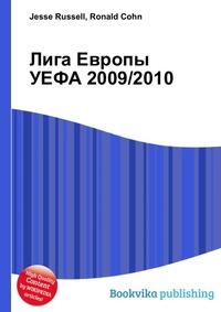 Лига Европы УЕФА 2009/2010