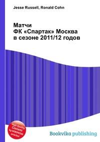 Матчи ФК «Спартак» Москва в сезоне 2011/12 годов